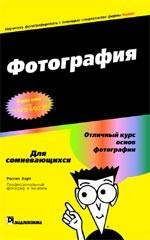 Фотография для чайников. Краткий справочник