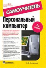 Персональный компьютер. Самоучитель. 2-е издание