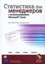 Статистика для менеджеров с использованием Microsoft Excel. 4-е издание