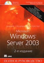 Microsoft Windows Server 2003. Полное руководство. 2-е издание
