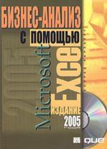 Бизнес-анализ с помощью Microsoft Excel. Издание 2005 года