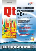 Qt. Профессиональное программирование на С++ (+CD)