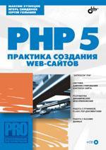 PHP 5. Практика разработки Web-сайтa (+CD)