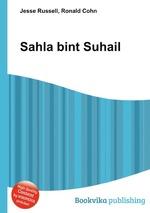 Sahla bint Suhail