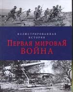 Первая мировая война. Иллюстрированная история