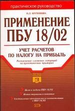 Применение ПБУ 18