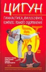 Цигун: гимнастика, философия, комплекс полного оздоровления