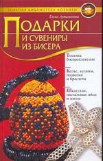 Подарки и сувениры из бисера