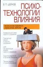 Психотехнологии влияния