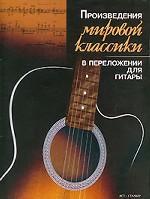 Произведения мировой классики в переложении для гитары