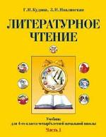 Литературное чтение. Учебник для 4-го класса четырехлетней начальной школы. Часть 1