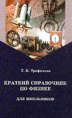 Краткий справочник по физике