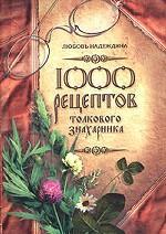 1000 рецептов толкового знахарника