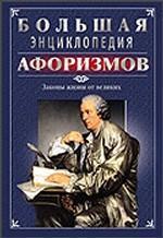 Большая энциклопедия афоризмов. Законы жизни от великих