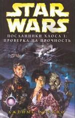 Star Wars: Посланники хаоса I. Проверка на прочность