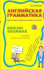 Английская грамматика. Система упражнений и тестов