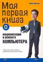 Моя первая книга о моденизации и ремонте компьютера