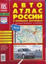 Атлас России и ближнего зарубежья с километровыми столбами, автомобильный