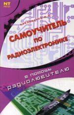 Самоучитель по радиоэлектронике. (обл.)