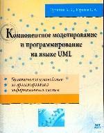 Компонентное моделирование и программирование на языке UML. Практическое руководство по проектированию информационно-измерительных систем