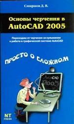 Основы черчения в AutoCAD 2005