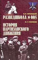 Разведшкола № 005. История партизанского движения