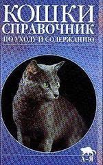 Полный справочник по уходу за кошками