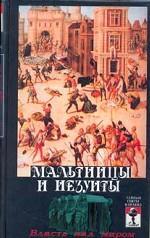 Мальтийцы и иезуиты: власть над миром