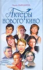 Актеры нового кино