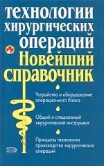 Технологии хирургических операций. Новейший справочник