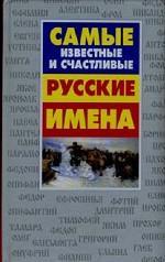 Скачать Самые известные и счастливые русские имена бесплатно Л.С. Конева