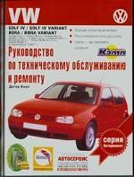 Руководство по эксплуатации, техническому обслуживанию и ремонту автомобилей VW Golf IV, Bora