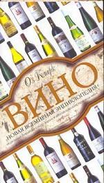 Вино. Новая всемирная энциклопедия