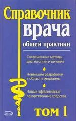 Справочник врача общей практики. Том 1