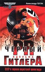 Черный PR Адольфа Гитлера