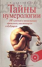 Тайны нумерологии. 197 ключей к пониманию прошлого, настоящего и будущего