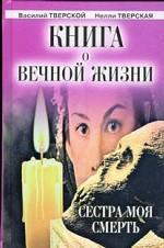 Книга о вечной жизни: Сестра моя смерть