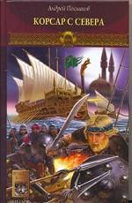 Новгородская сага. Книга 3. Корсар с Севера