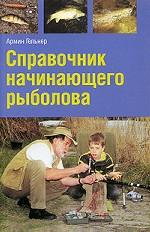 Справочник начинающего рыболова