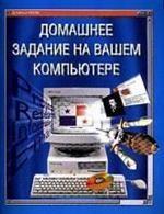 Домашнее задание на вашем компьютере