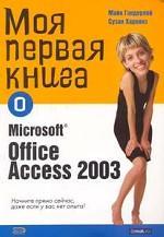 Моя первая книга о Microsoft Office Access 2003