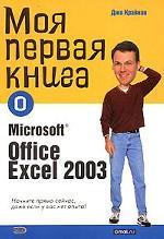 Моя первая книга о Microsoft Office Excel 2003
