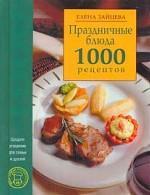 Праздничные блюда. 1000 рецептов