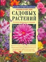 Иллюстрированная энциклопедия садовых растений