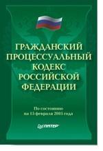 Гражданский процессуальный кодекс РФ (по состоянию на 15.02.05)