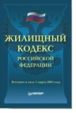 Жилищный кодекс РФ. Вступает в силу с 1 марта 2005 года