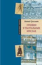 Пушкин в театральных креслах. Картины русской сцены 1817 - 1820 годов