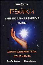 Рэйки. Универсальная энергия жизни для исцеления тела, души и духа