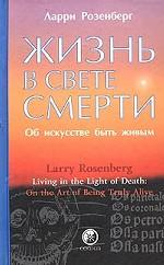 Жизнь в свете смерти. Об искусстве быть живым