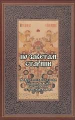 По заветам старины. Мифологические сказания, заговоры, поверья, бытовая магия старообрядцев Литвы